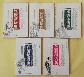红楼梦语典 三国演义语典 水浒传语典 西游记语典 金瓶梅语典  5册合售