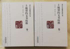 (贵州)清水江文书整理与研究丛书--土地契约文书校释 2卷全   ls39
