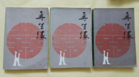 再生缘 3册全  wx32