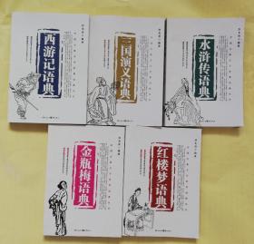 古典名著语典丛书--红楼 三国 水浒 西游 金瓶语典  5册合售
