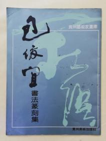 包俊宜书法篆刻集  ys15