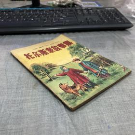1951年商务印书馆 印行  小学高年级用《 托尔斯泰故事集 》