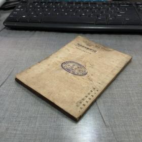 民国十二年商务印书馆印行  《近代俄国文学家论》