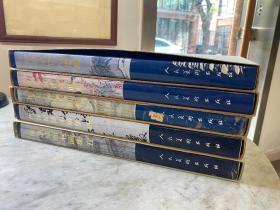 故宫博物院藏明清扇面书画集;八开精装本品好,都是一版一印