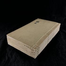 清咸丰白纸木刻《谈天》四册十八卷全  附表