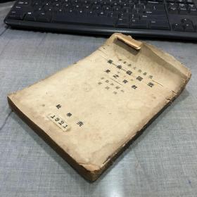民国二十年商务印书馆印行 俄国戏曲集    《教育之果》