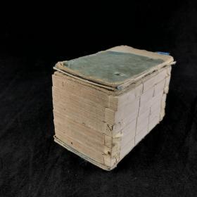 清和刻本 铜板刻印袖珍本《铜刻困学纪闻注》六册二十卷全