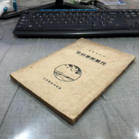 民国十七年商务印书馆印行《托尔斯泰研究》