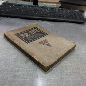 1933年现代书局印行 《法纲》