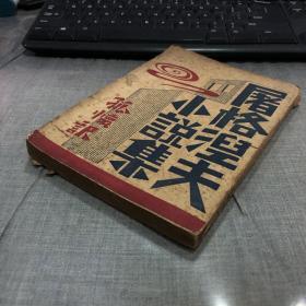 1933年初版 《屠格涅夫小说集》 赵孤怀(赵宋庆) 译 大江书铺