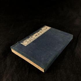 清宣统二年白纸石印本《毛诗品物图考》一函两册
