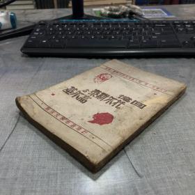 1945年桂林文林书店印行《回忆托尔斯泰与高尔基》土纸本