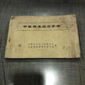 中医临床实习手册