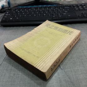 商务印书馆印行《托尔斯泰之死》缺版权页