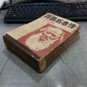 民国三十六年国讯书店《托尔斯泰传》