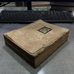 民国三十七年文化生活出版社出版《亚玛》