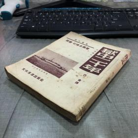 1953年文化生活出版社《狱中二十年》