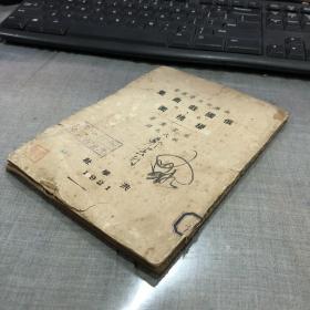 民国十年商务印书馆俄国戏曲集《樱桃园》
