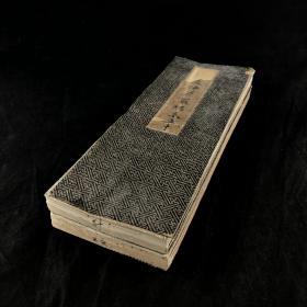 明永樂刻經《大方廣佛華嚴經》四十九卷  五十卷兩冊     經折裝