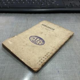 民国十二年商务印书馆印行《近代文学与社会改造》