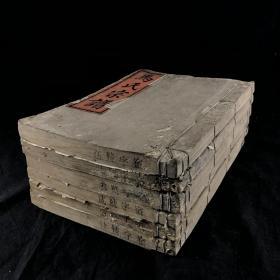 清道光竹纸木刻活字《马氏宗谱》共六册