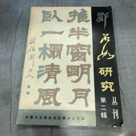 鄧石如研究叢刊 第二輯