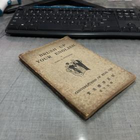 甲申出版社出版汉文注释《实用标准英语》