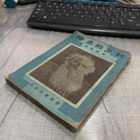 民国二十六年 世界书局印行《托尔斯泰传》