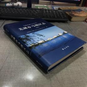 芜湖市马塘区志