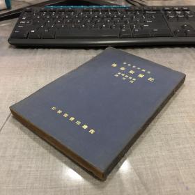 民国二十四年商务印书馆印行《托尔斯泰传》