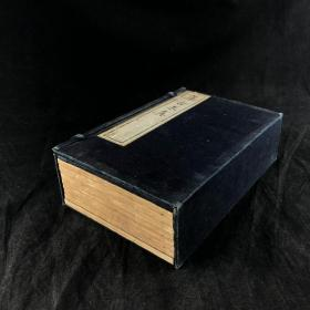 民国十二年开智书局付印《集古求真》一函八册十二卷全
