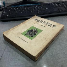 1955年少年儿童出版社《俄罗斯民间故事》