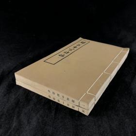 1959中华书局出版《归庄手写诗稿》上下两册