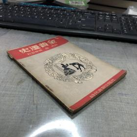 1948年时代书报出版社出版《金普迁史》