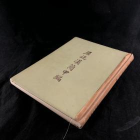一九五七年 中国科学院考古研究所《居延汉简甲编》(有些散页)