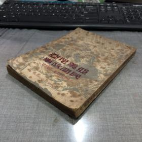 1951年时代出版社出版《亚美尼亚民间故事》