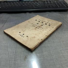 民国十年商务印书馆印行 俄国戏曲集《雷雨》
