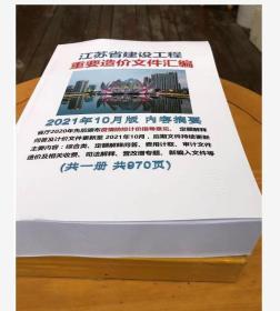 2021年实时更新 江苏省建设工程重要造价文件汇编定额解释   1D06c