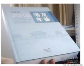 《洛龙年鉴-洛阳市2018》1G30c
