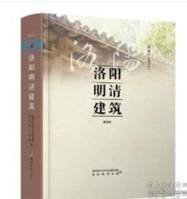 《洛阳明清建筑》孟津卷1G30c