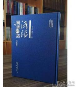 《洛阳明清碑志·嵩县卷》1G30c