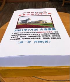 2021年实时更新 广西省建设工程重要造价文件汇编   0C20c