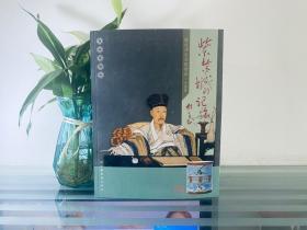 紫禁城的记忆——图说清宫瓷器档案文房卷  1D06c