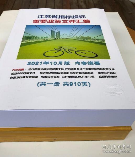 2021年实时更新 江苏省招标投标重要政策文件汇编 定额解释   0C23c