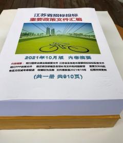 2021年  实时更新 江苏定额 江苏省招标投标重要政策文件汇编 定额解释   0G20c