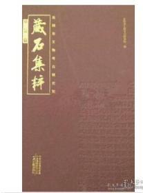 《洛陽市文物考古研究院藏石集粹》墓誌篇1G30c