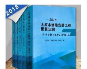 正版包邮2018山西定额 2018太原市修缮安装工程预算定额(共7册)1I22c