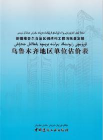 新疆维吾尔自治区钢结构工程消耗量定额 乌鲁木齐地区单位估价表   1F09c
