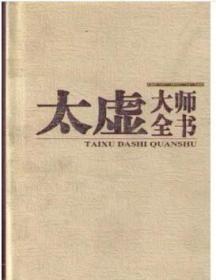 太虚大师全书 宗教文化出版社 大32开 35卷 1H19c