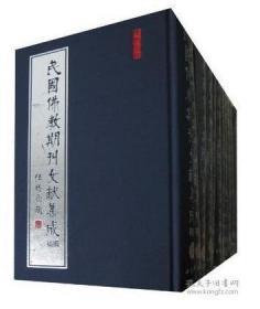 民国佛教期刊文献集成:补编 86卷 1G26c